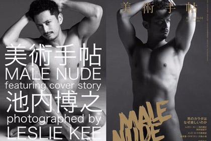 あの俳優、池内博之の全裸をレスリー・キーが撮影!どこまで写ってる?
