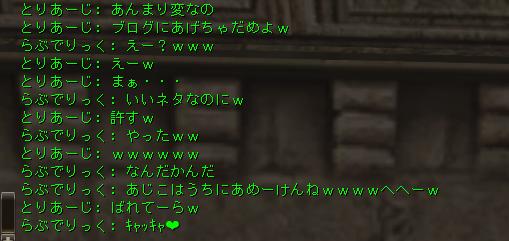 6あまあじ