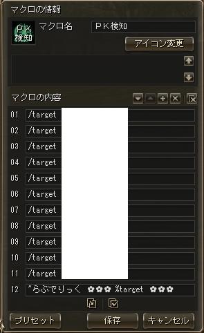 PK検知作り方2
