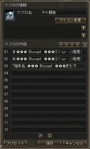 PK検知作り方3