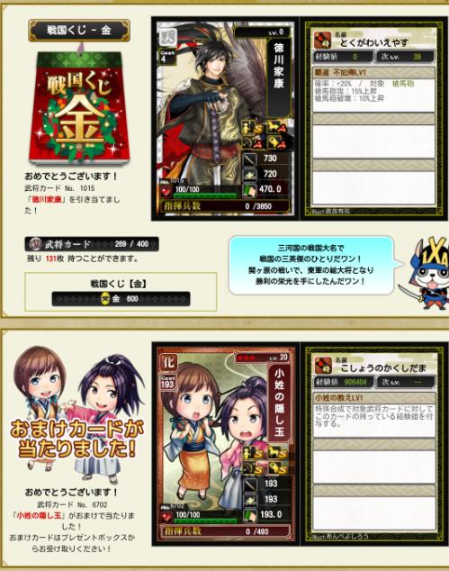 20151205光姫日本一.png