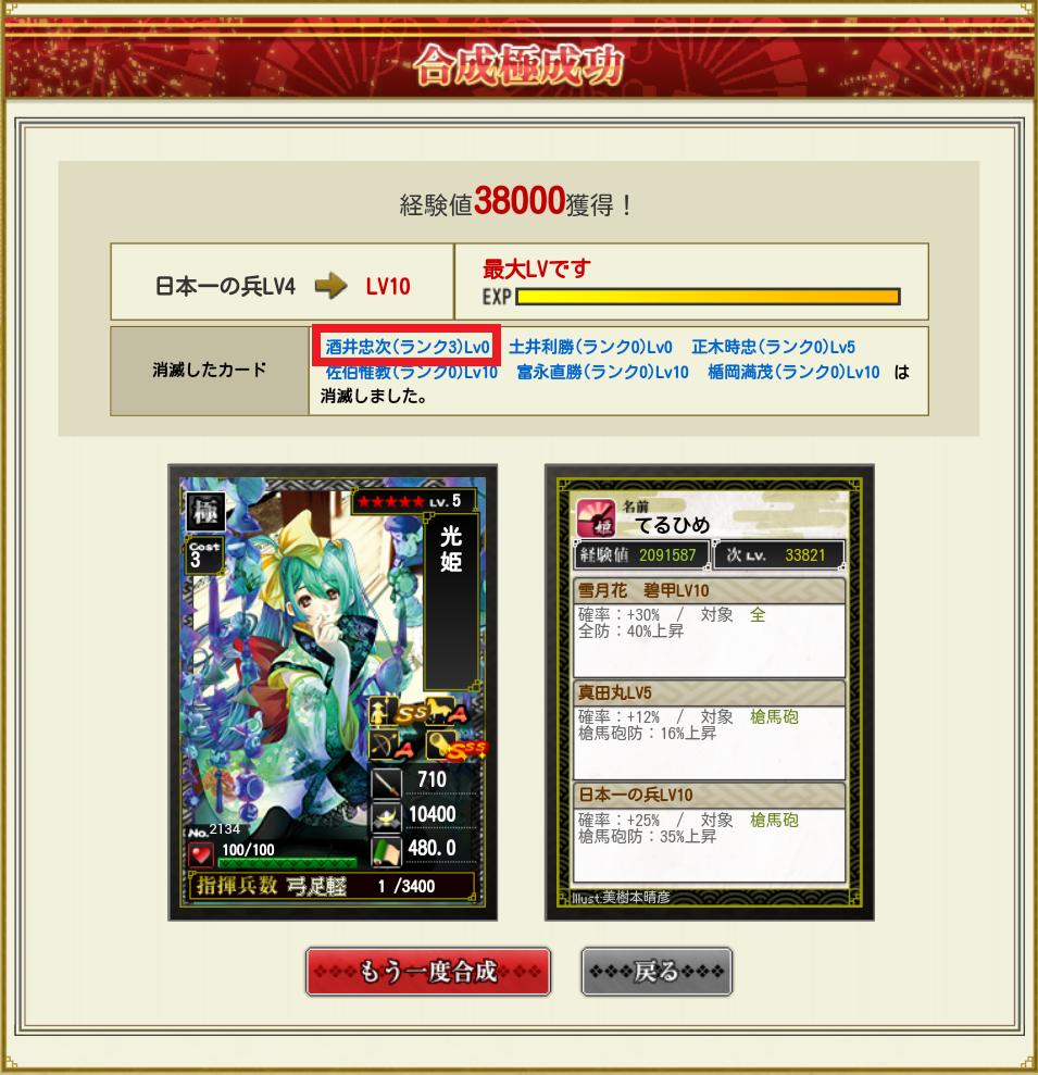 20151205光姫強化