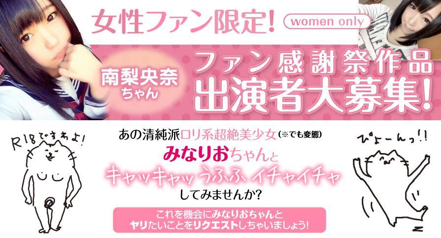 女性ファン限定!南梨央奈ちゃんファン感謝祭作品 出演者大募集