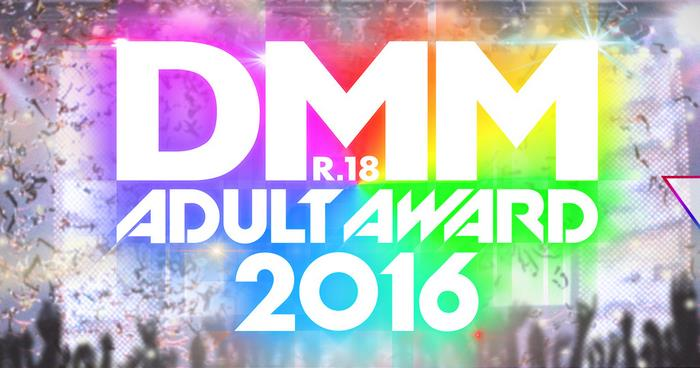 DMMアダルトアワード2016a