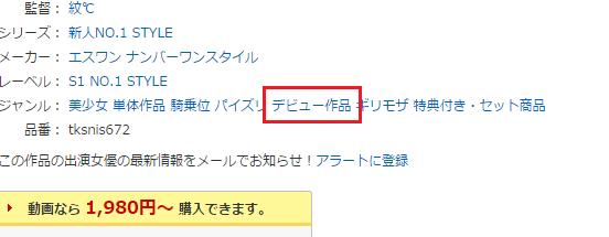 羽咲みはるAVデビュー