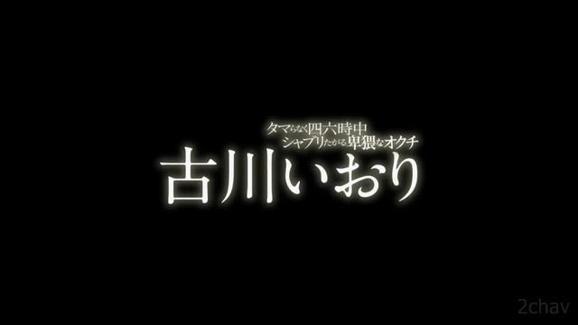 古川いおり.mp4_000092959