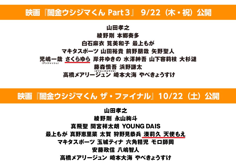 ウシジマくん映画news_07a