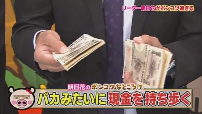 財布明日花009