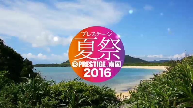 プレステージ夏祭り2016