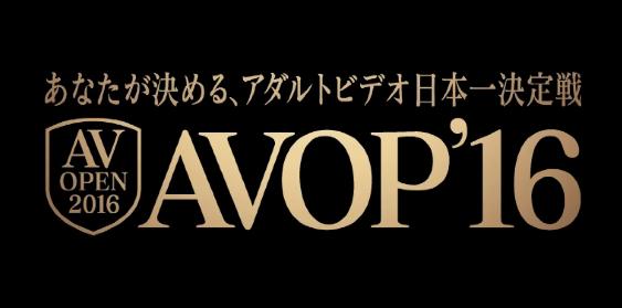 【AVOPEN2016】エントリー作品解禁!!