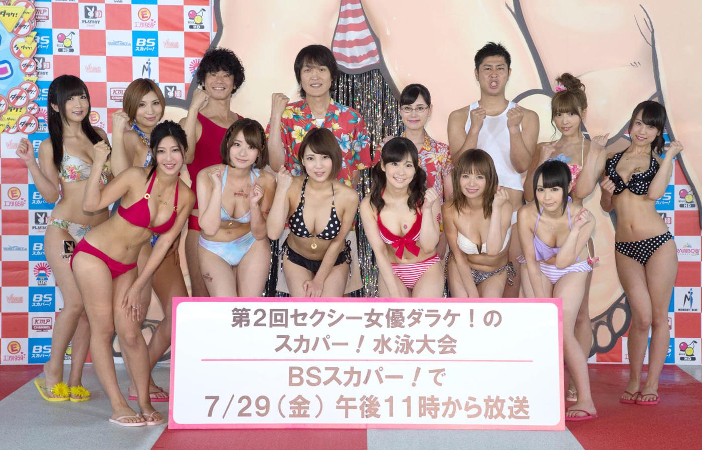【キャプ画像】第2回セクシー女優ダラケ!のスカパー!水泳大会