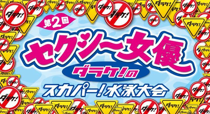 【キャプ画像】第2回セクシー女優ダラケ!のスカパー!水泳大会2