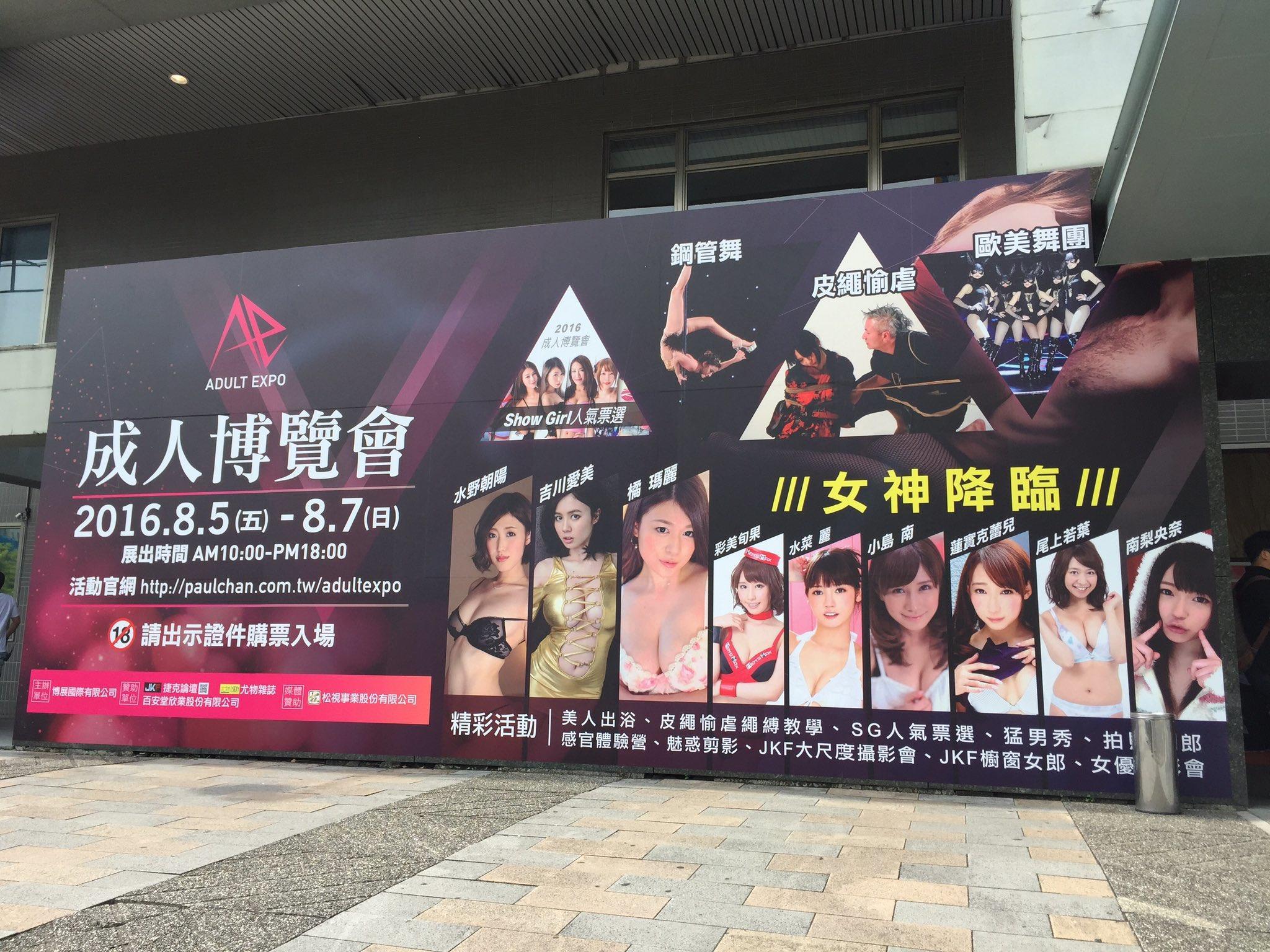 台湾アダルトエキスポ002
