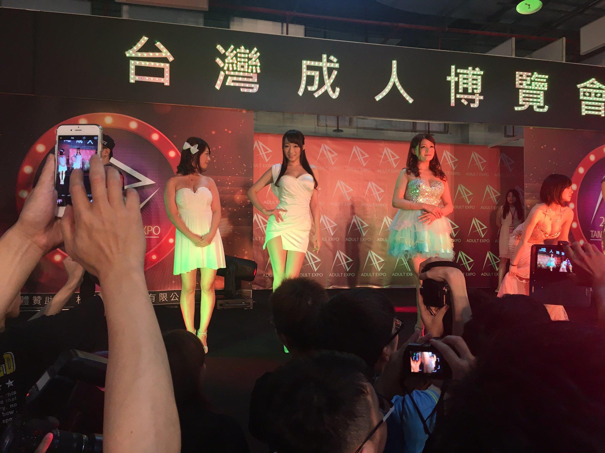 台湾アダルトエキスポ012