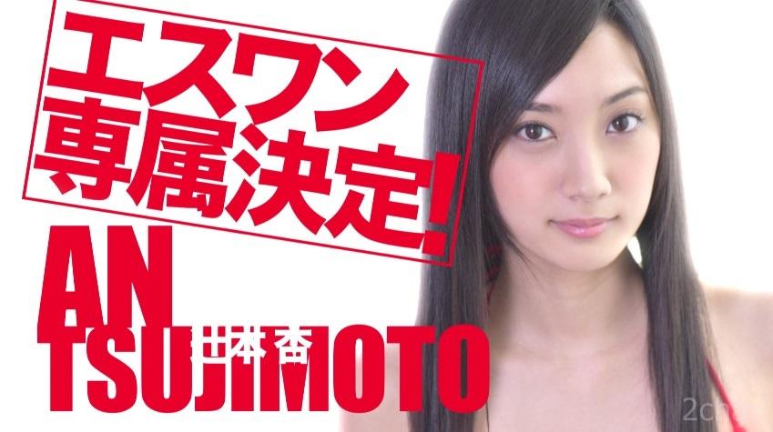 超大型エスワン移籍女優002