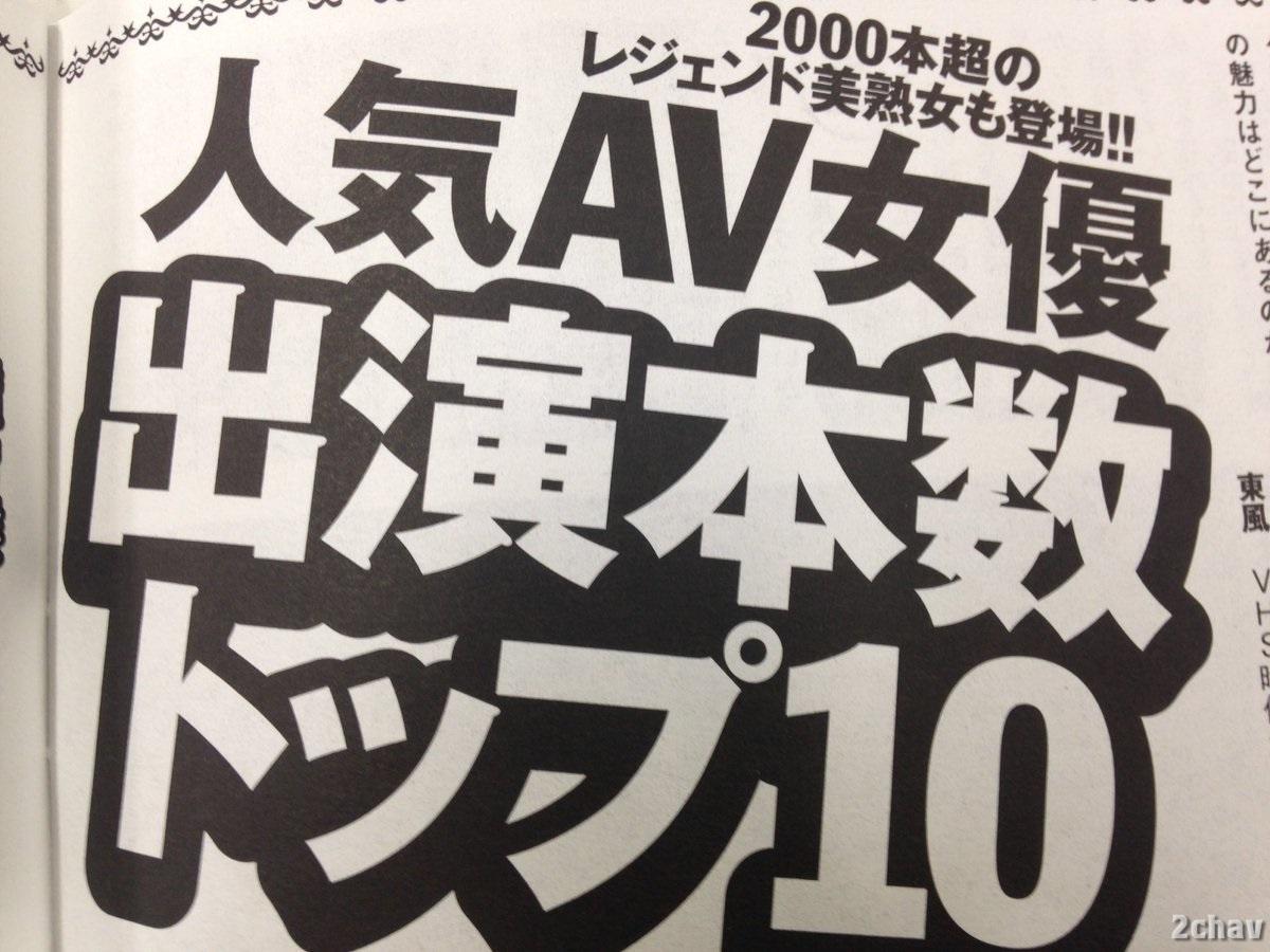 人気AV女優出演本数トップ10001