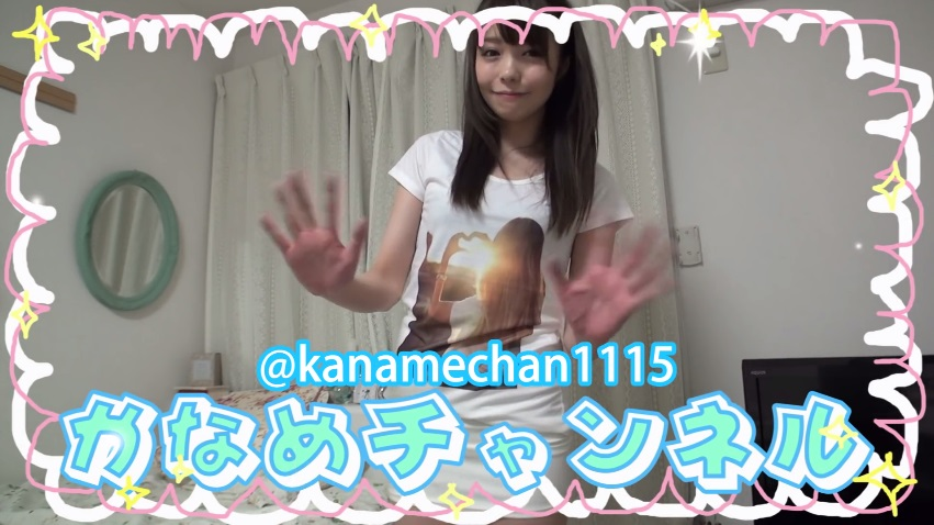 かなめチャンネル007