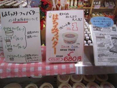 10OFFバター