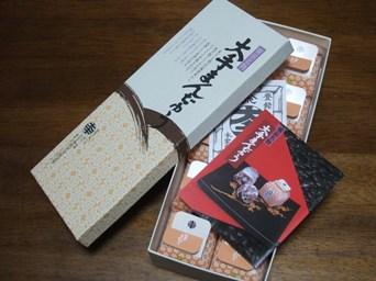 12/9 大手まんじゅう  岡山土産