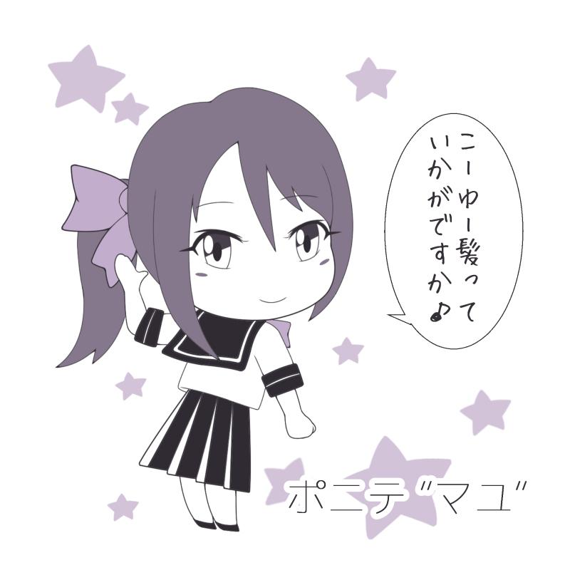 マユ[ポニテ制服]04D