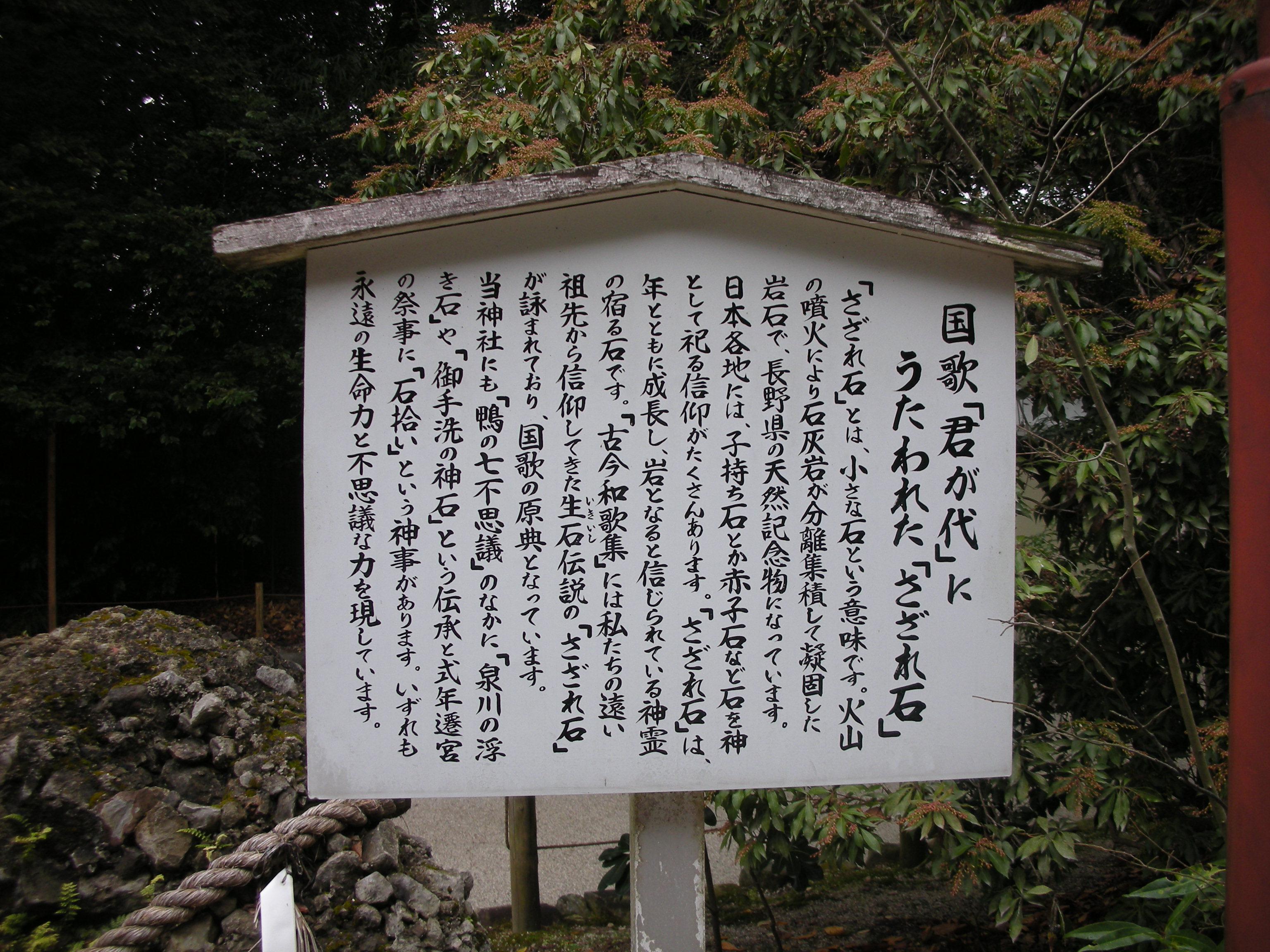 下鴨神社 本殿 さざれ石1