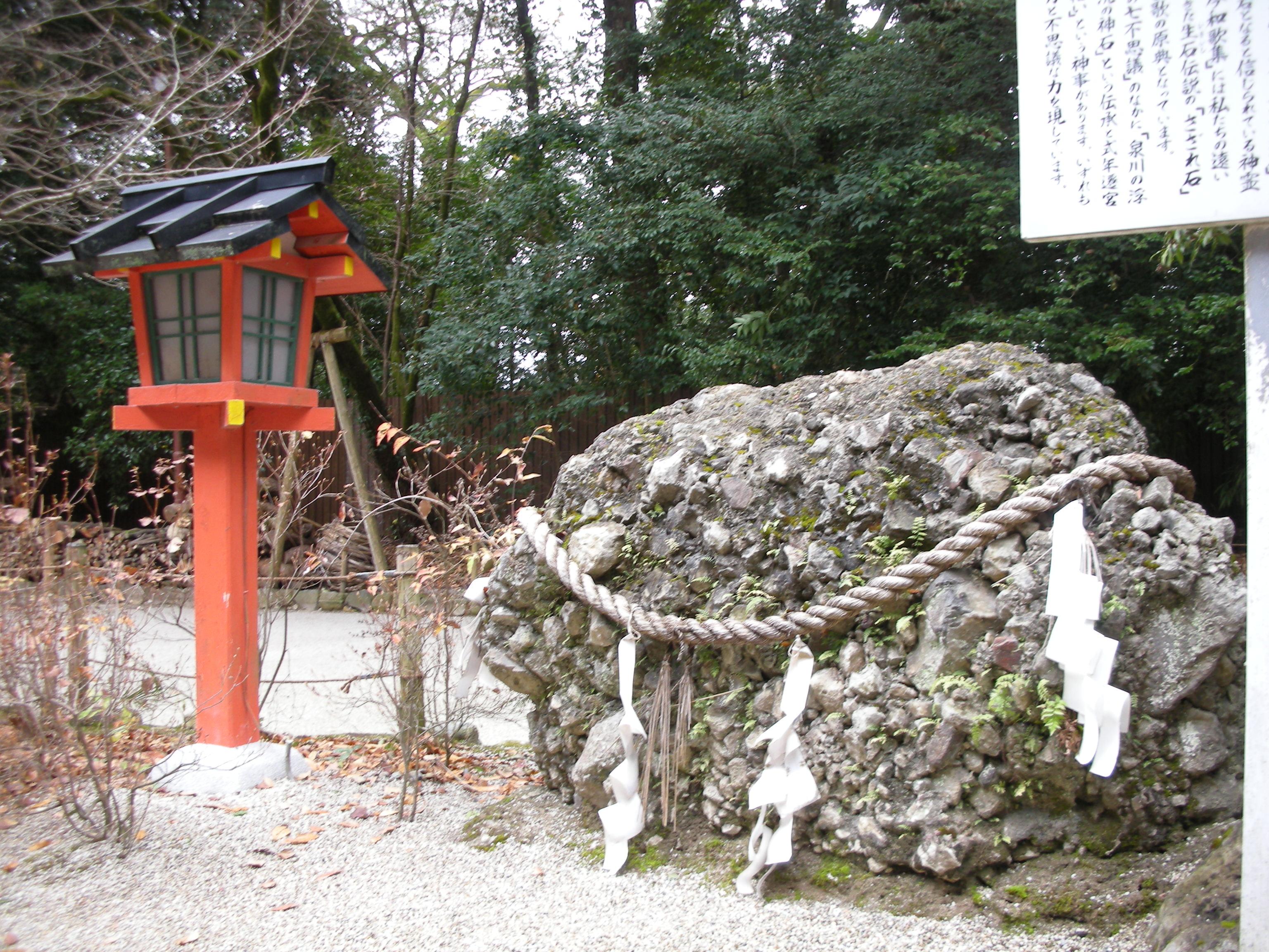 下鴨神社 本殿 さざれ石2