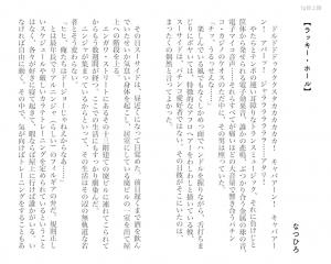 02_なつひろ1