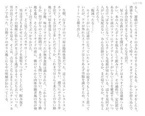 02_なつひろ2