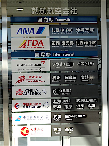 1205空港1