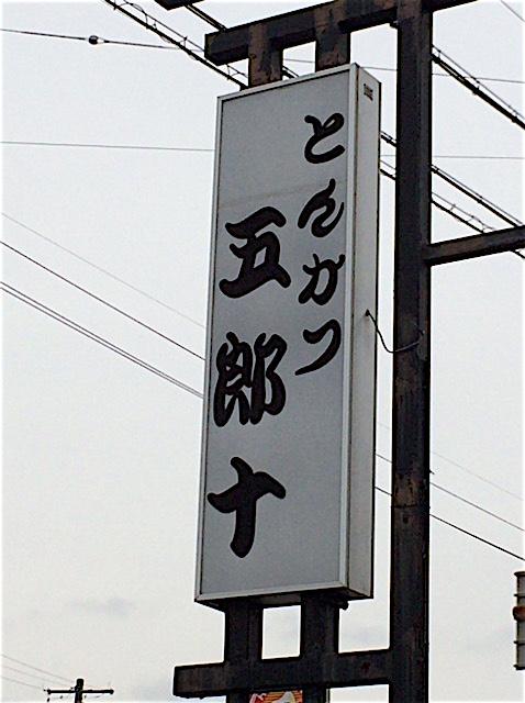 1206五郎十