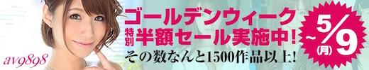 Hey動画の人気プロバイダ『AV9898』