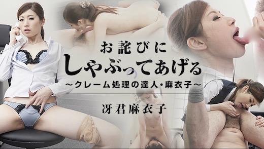 冴君麻衣子ヘイゾー2