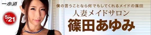 篠田あゆみ一本道近日配信