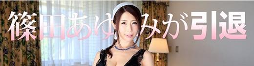篠田あゆみ引退