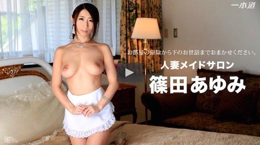 篠田あゆみ一本道5
