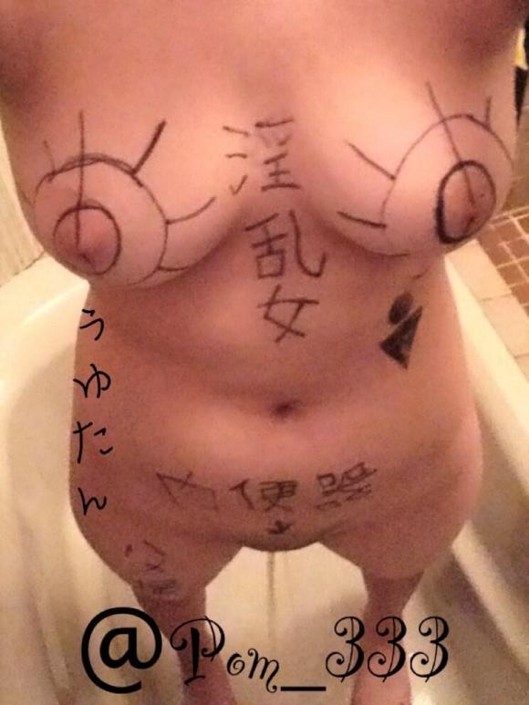 自分の体に淫乱や肉便器とか書いちゃう変態巨乳ちゃんのエロ垢!メンヘラ度www01_20160330235409cc9.jpg