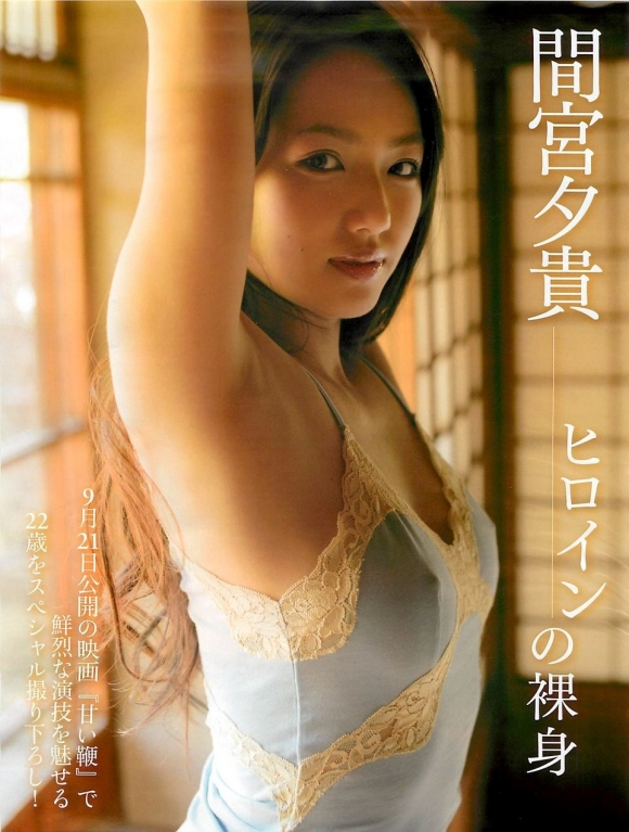 映画でヘアヌード披露してる「間宮夕貴」ちゃんの画像を集めました!【画像30枚】03_201607160252221b6.jpg