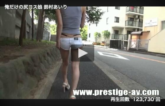 【エロ動画】鈴村あいりちゃんのおしりをこれでもかっていう位に堪能してくださいwwwwwww05_201512142318082ff.png