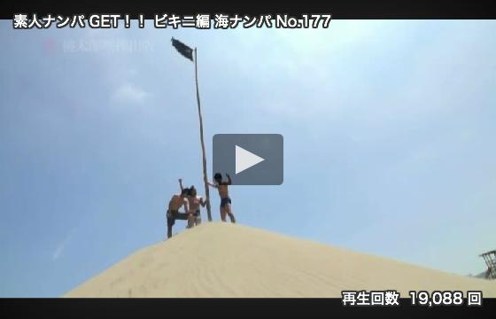 【エロ動画】ビーチでテンションアゲアゲなギャルをナンパして勢いでハメハメwwwwwwwww05_201512160219117be.png