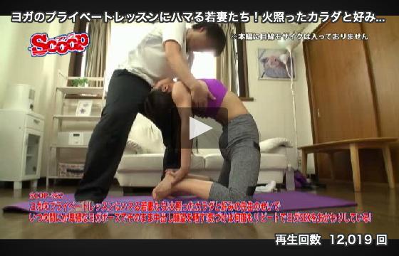 【エロ動画】ヨガポーズが卑猥すぎてヨガインストラクターと延長戦セックスを楽しむ美人若妻wwwwwww05_20160108214943df0.png