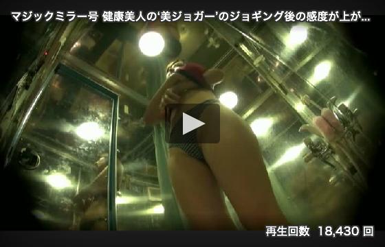 【エロ動画】ジョギング女子の引き締まったおまんこをオイルマッサージでトロトロにwww【MM号】05_20160129051057288.png
