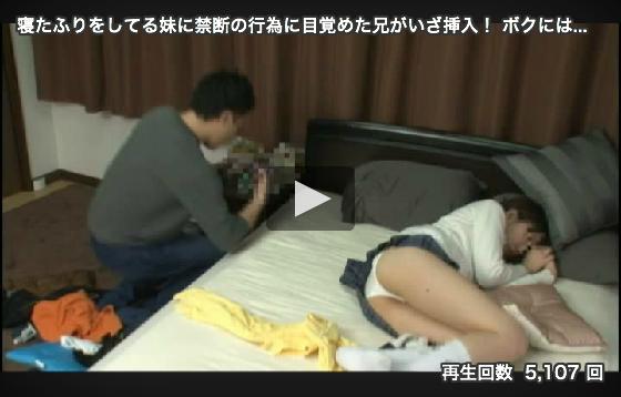 【エロ動画】寝てる妹にエッチなイタズラをして発情させてみた結果・・・・・wwwwwww05_20160130092134eae.png