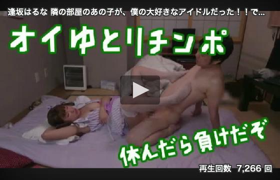 【エロ動画】もしも隣の部屋に元AKB48の逢坂はるなちゃんが住んでいたら・・・・・05_20160223222234f5b.png