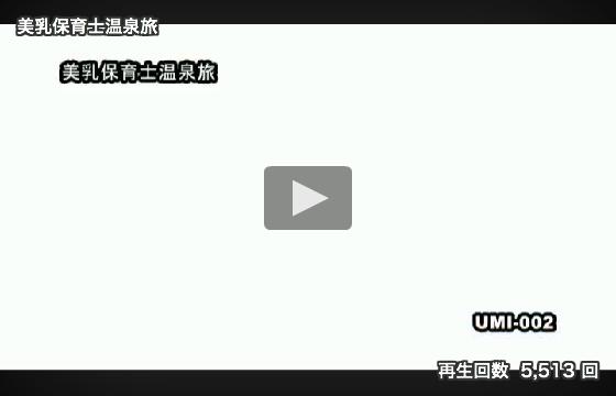 【エロ動画】美巨乳な保育士2人と温泉旅館に行って3Pしてきたった!05_20160322232930ff8.png