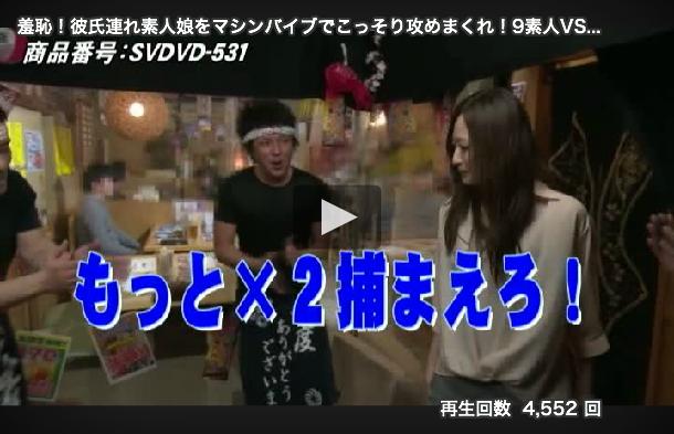 【エロ動画】激安居酒屋にいた彼氏連れ素人女子をこっそりとマシンバイブでイカせまくり!05_20160412233704af1.png