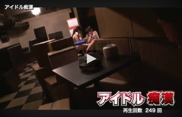 【エロ動画】アキバ系地下アイドルの闇がヤバいwwwwwww05_201604261605429b8.png
