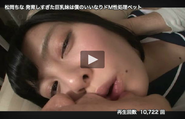 【エロ動画】松岡ちなちゃんが調教されて性処理ペットになってるwww05_20160513164333f39.png