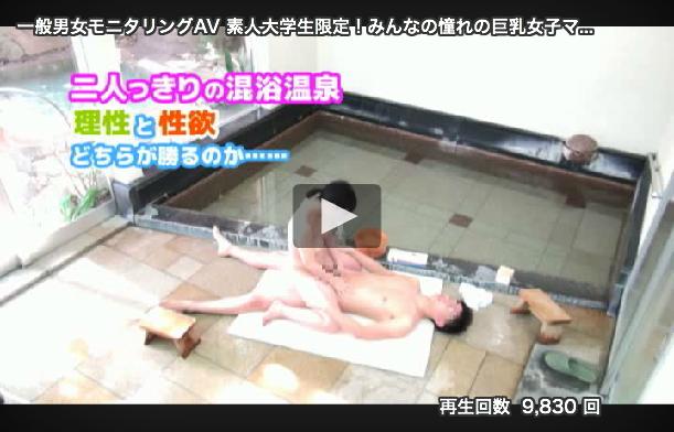 【エロ動画】体育会系男子学生と巨乳マネージャーが温泉で混浴素股体験!05_20160601020205bdd.png