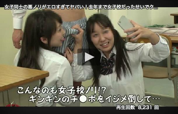 【エロ動画】女子校ノリの悪ふざけJKのヤリすぎ加減がハンパないwwwww05_20160608234342e9d.png