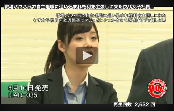【エロ動画】上司に楯突くムカツクOLに媚薬を投入して返り討ちwwwww05_20160610164845489.png